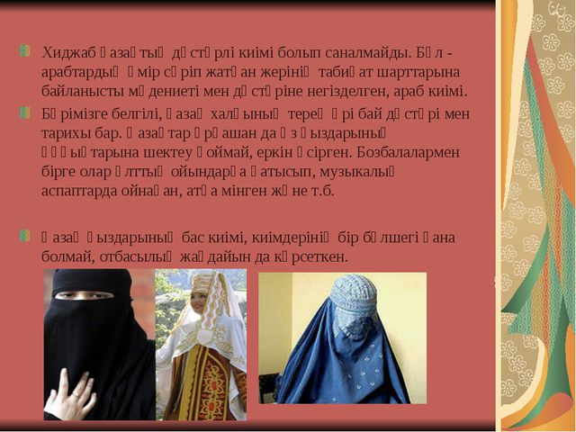 Хиджаб қазақтың дәстүрлі киімі болып саналмайды. Бұл - арабтардың өмір сүріп...