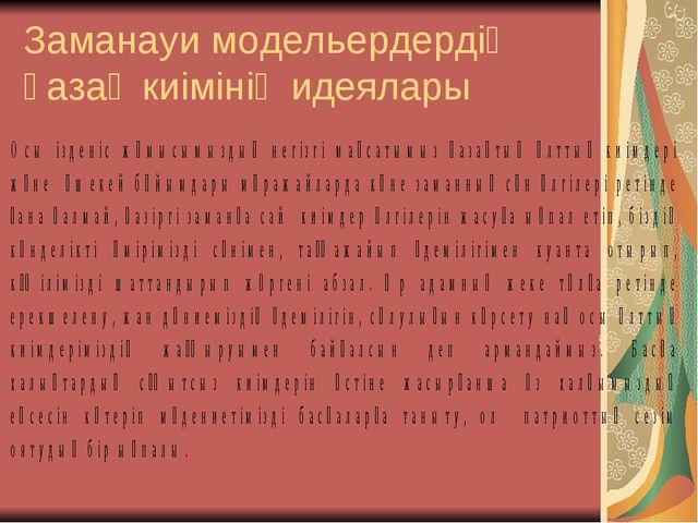 Заманауи модельердердің қазақ киімінің идеялары
