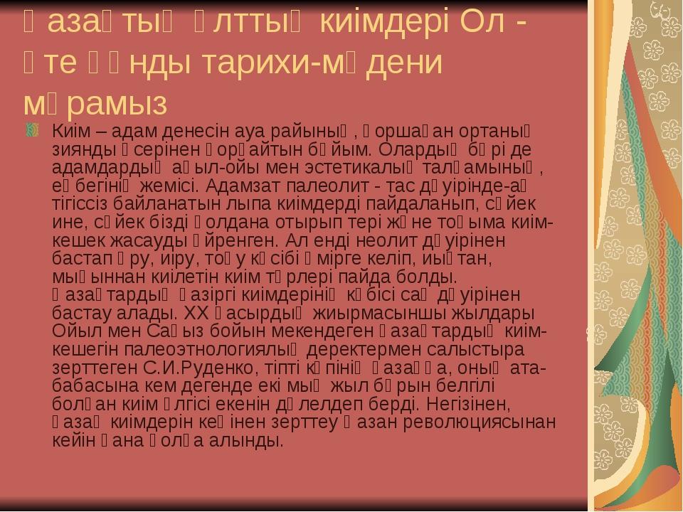 Қазақтың ұлттық киімдері Ол - өте құнды тарихи-мәдени мұрамыз Киім – адам ден...