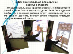 5. Как обычная доска для обычной работы с классом Младшим школьникам нрави