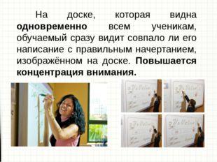 На доске, которая видна одновременно всем ученикам, обучаемый сразу видит со