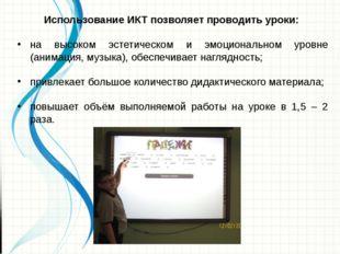 Использование ИКТ позволяет проводить уроки: на высоком эстетическом и эмо