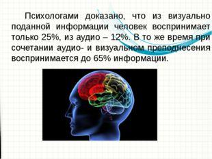 Психологами доказано, что из визуально поданной информации человек восприним