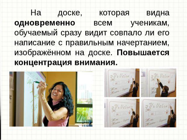 На доске, которая видна одновременно всем ученикам, обучаемый сразу видит со...