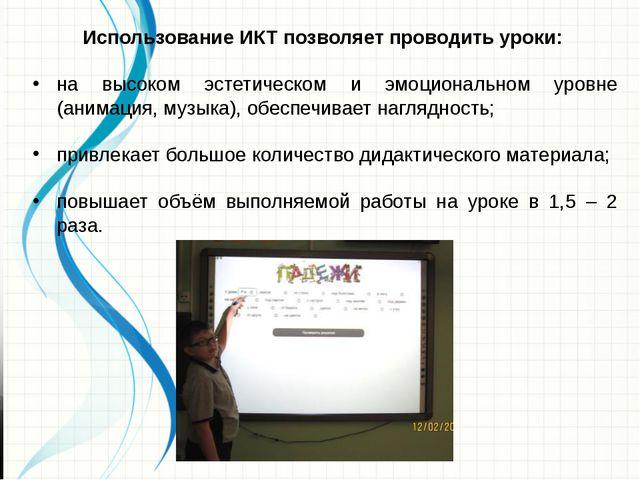 Использование ИКТ позволяет проводить уроки: на высоком эстетическом и эмо...