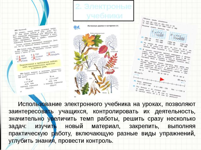 Использование электронного учебника на уроках, позволяют заинтересовать уч...
