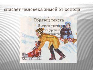 спасает человека зимой от холода