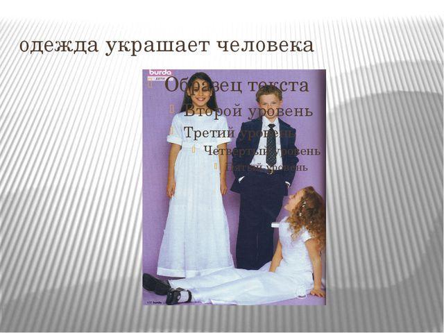 одежда украшает человека