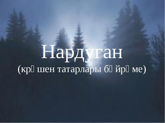 Нардуган (крәшен татарлары бәйрәме)