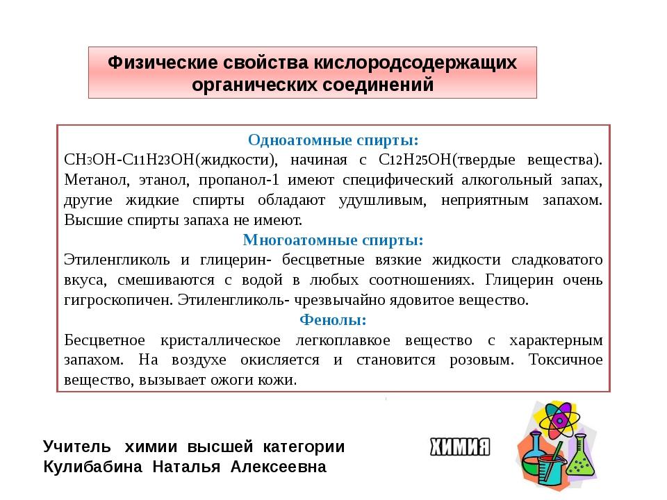 Физические свойства кислородсодержащих органических соединений Одноатомные сп...
