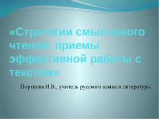 «Стратегии смыслового чтения: приемы эффективной работы с текстом» Портнова Н
