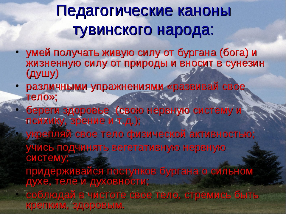Педагогические каноны тувинского народа: умей получать живую силу от бургана...