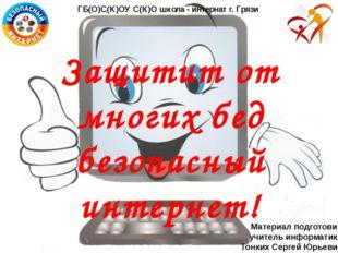Защитит от многих бед безопасный интернет! ГБ(О)С(К)ОУ С(К)О школа - интернат