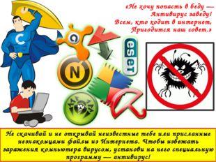 Не скачивай и не открывай неизвестные тебе или присланные незнакомцами файлы