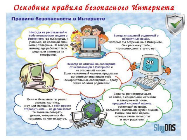 Основные правила безопасного Интернета