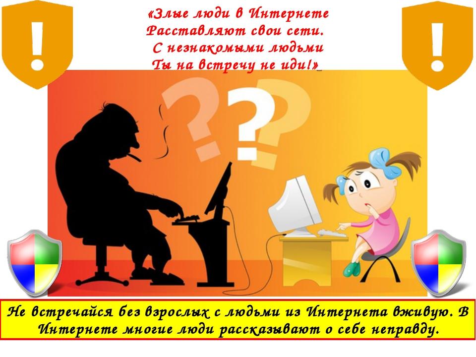 Не встречайся без взрослых с людьми из Интернета вживую. В Интернете многие л...