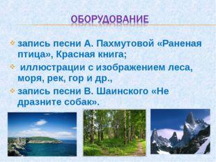 запись песни А. Пахмутовой «Раненая птица», Красная книга; иллюстрации с изоб