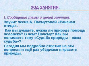 I. Сообщение темы и целей занятия. Звучит песня А. Пахмутовой «Раненая птица»