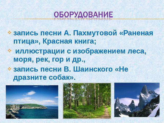запись песни А. Пахмутовой «Раненая птица», Красная книга; иллюстрации с изоб...