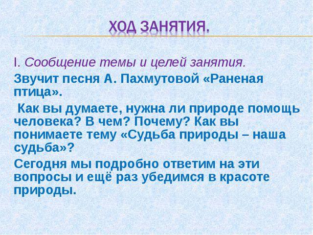 I. Сообщение темы и целей занятия. Звучит песня А. Пахмутовой «Раненая птица»...