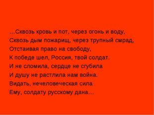 …Сквозь кровь и пот, через огонь и воду, Сквозь дым пожарищ, через трупный см