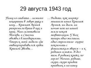 29 августа 1943 год Пишу из санбата…немного поцарапан в левую руку и ногу…Кра
