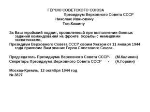 ГЕРОЮ СОВЕТСКОГО СОЮЗА Президиум Верховного Совета СССР Николаю Ивановичу То