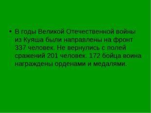 В годы Великой Отечественной войны из Куяша были направлены на фронт 337 чело