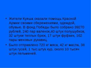 Жители Куяша оказали помощь Красной Армии своими сбережениями, одеждой, обувь