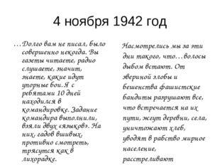 4 ноября 1942 год …Долго вам не писал, было совершенно некогда. Вы газеты чит