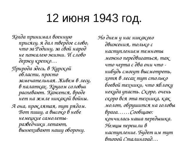12 июня 1943 год. Когда принимал военную присягу, я дал твердое слово, что за...