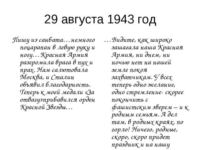 29 августа 1943 год Пишу из санбата…немного поцарапан в левую руку и ногу…Кра...