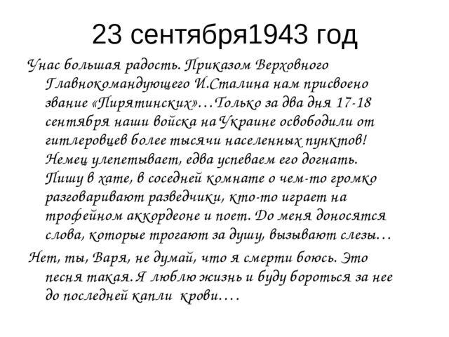 23 сентября1943 год Унас большая радость. Приказом Верховного Главнокомандующ...