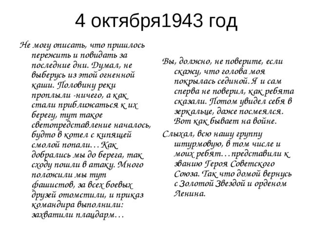 4 октября1943 год Не могу описать, что пришлось пережить и повидать за послед...