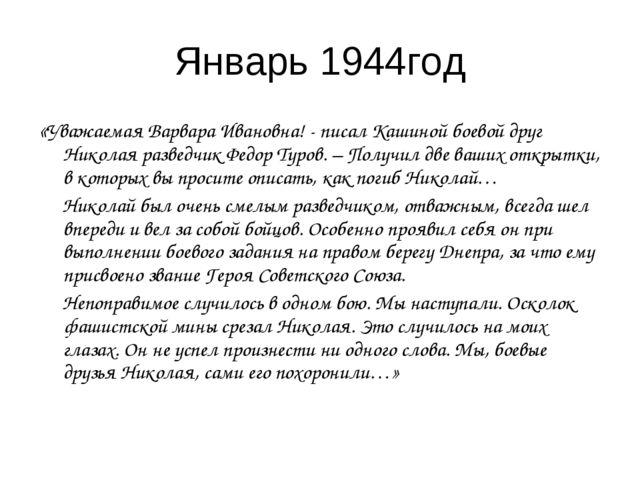 Январь 1944год «Уважаемая Варвара Ивановна! - писал Кашиной боевой друг Никол...
