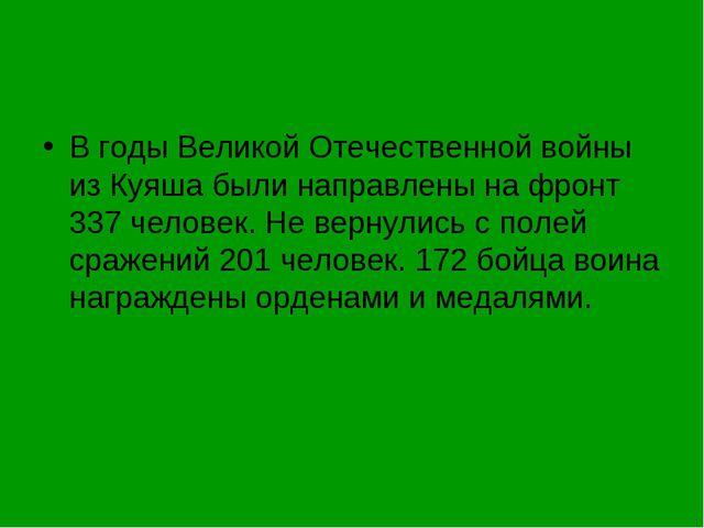 В годы Великой Отечественной войны из Куяша были направлены на фронт 337 чело...