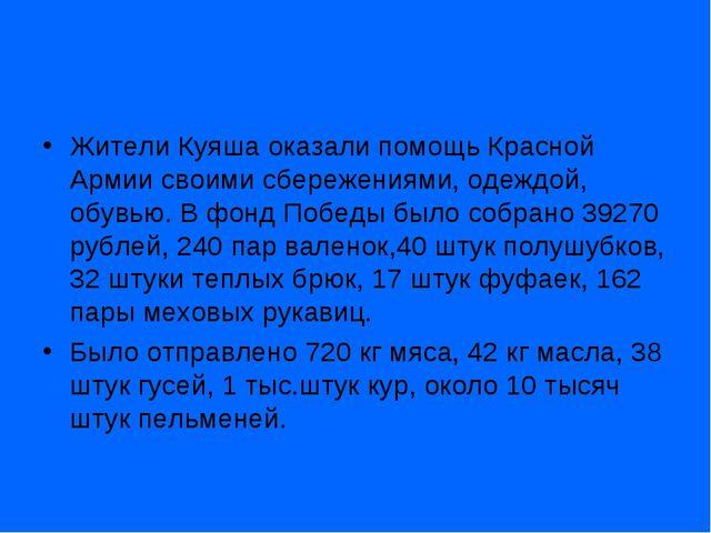 Жители Куяша оказали помощь Красной Армии своими сбережениями, одеждой, обувь...