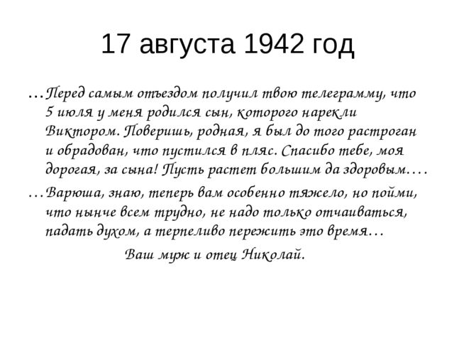 17 августа 1942 год …Перед самым отъездом получил твою телеграмму, что 5 июля...