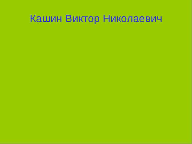 Кашин Виктор Николаевич