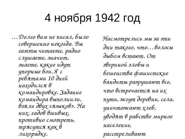 4 ноября 1942 год …Долго вам не писал, было совершенно некогда. Вы газеты чит...