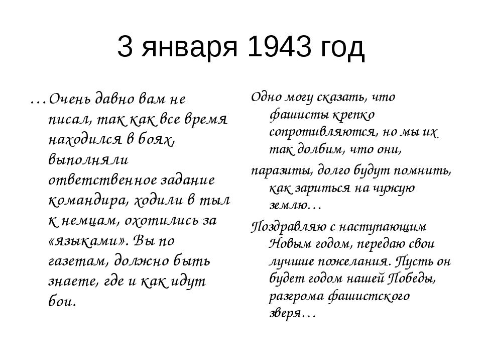 3 января 1943 год …Очень давно вам не писал, так как все время находился в бо...