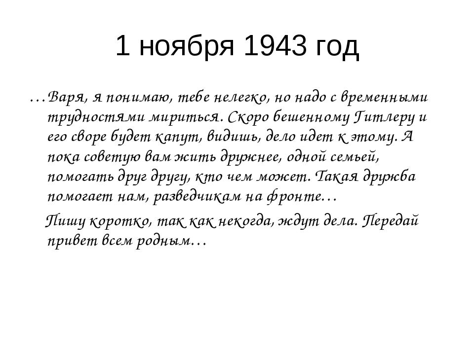 1 ноября 1943 год …Варя, я понимаю, тебе нелегко, но надо с временными трудно...