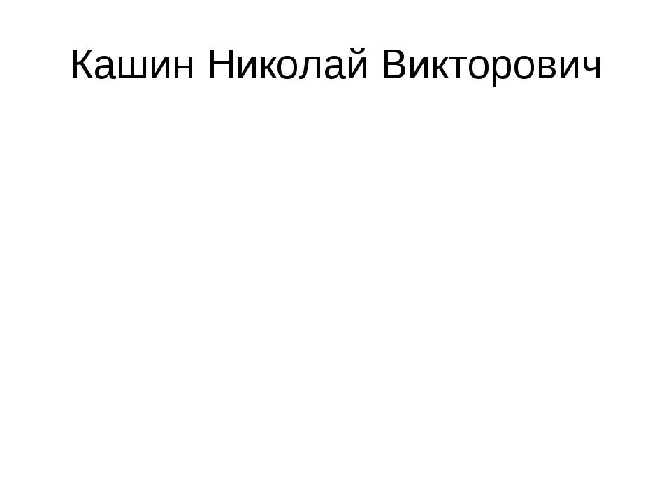 Кашин Николай Викторович