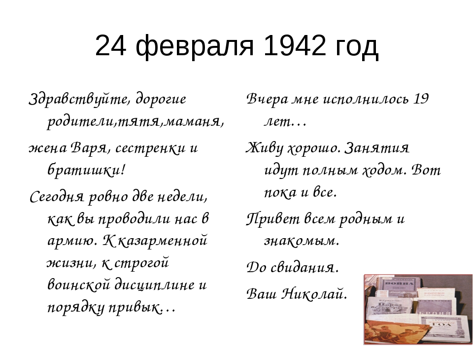 24 февраля 1942 год Здравствуйте, дорогие родители,тятя,маманя, жена Варя, се...
