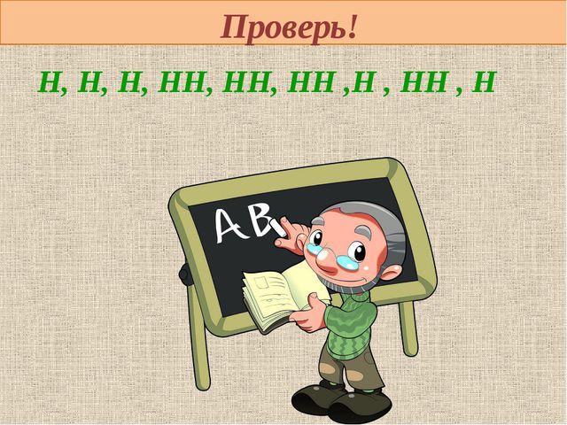 Проверь! Н, Н, Н, НН, НН, НН ,Н , НН , Н