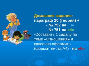 Домашнее задание: параграф 20 (теория) + - № 752 на «3» - № 751 на «4» Состав