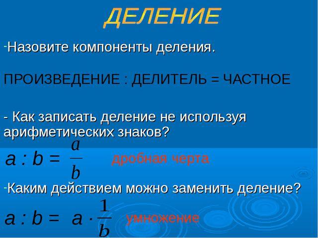 Назовите компоненты деления. ПРОИЗВЕДЕНИЕ : ДЕЛИТЕЛЬ = ЧАСТНОЕ - Как записат...