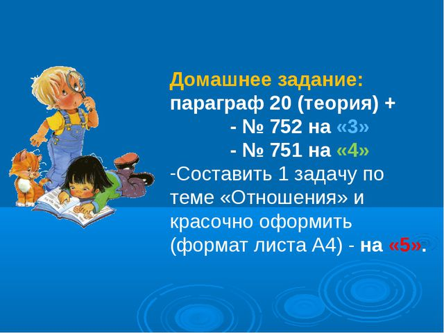 Домашнее задание: параграф 20 (теория) + - № 752 на «3» - № 751 на «4» Состав...