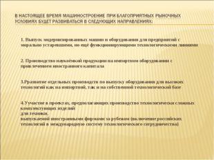 1. Выпуск модернизированных машин и оборудования для предприятий с морально