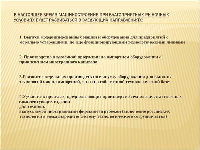 1. Выпуск модернизированных машин и оборудования для предприятий с морально...